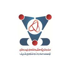 صندون پژوهش فناوری غیردولتی توسعه صادرات و فناوری شریف